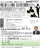 増税に備えた人材確保・会社内部の実務強化セミナー